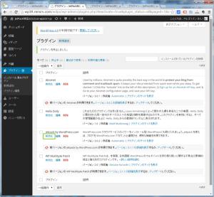 23_プラグインの再有効化(3.9.2)