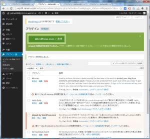 24_WordPress.comアカウント連携(3.9.2)