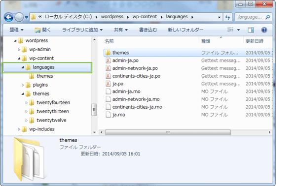 08_WordPress言語ファイルの配置