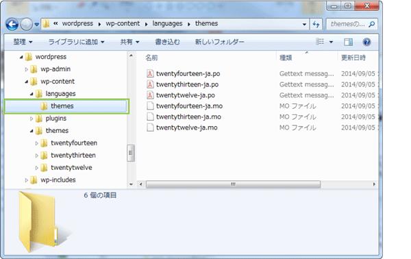 09_テーマ言語ファイルの配置