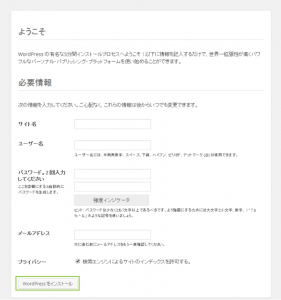 12_WordPressインストール
