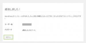 13_WordPressインストール完了