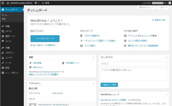 14_WordPress4.0ダッシュボード