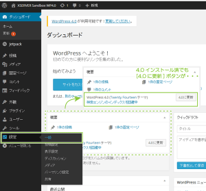01_WordPress4.0一般設定の選択