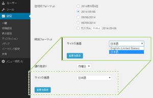 02_WordPress4.0一般設定・サイト言語選択