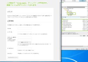 06_言語選択後のインストール時に言語ファイルダウンロード