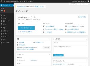 07_WordPress4.0自動日本語化されたダッシュボード