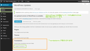 20_WordPress4.0・Dashboard-Update翻訳の更新
