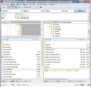 22_FTPクライアントから言語ファイルの確認