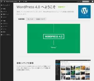 25_WordPress4.0更新完了
