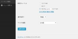 27_サイト言語の設定は有効のまま