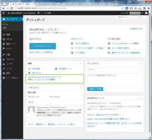 02_WordPressバージョン4.0
