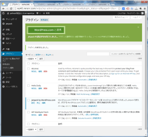 04_WordPress.comアカウント連携(4.0)