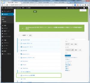 13_WordPress.comサイト統計無効化(4.0)