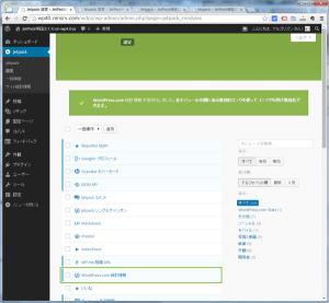 14_WordPress.comサイト統計有効化(4.0)
