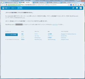 19_WordPress.comサイト統計アクセス不可(4.0)