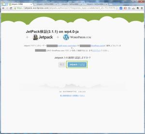 20_JetPack認証(4.0)