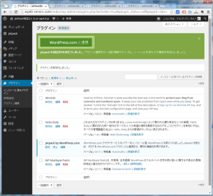 24_WordPress.comアカウント連携(4.0)