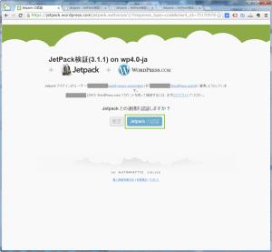 25_JetPack認証(4.0)