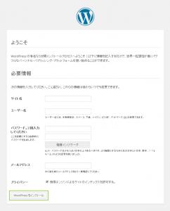 01_WordPressインストール
