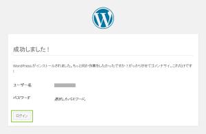 02_WordPressインストール完了