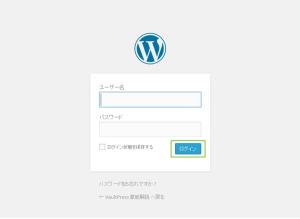 03_WordPressダッシュボードログイン