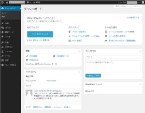 04_WordPressダッシュボード