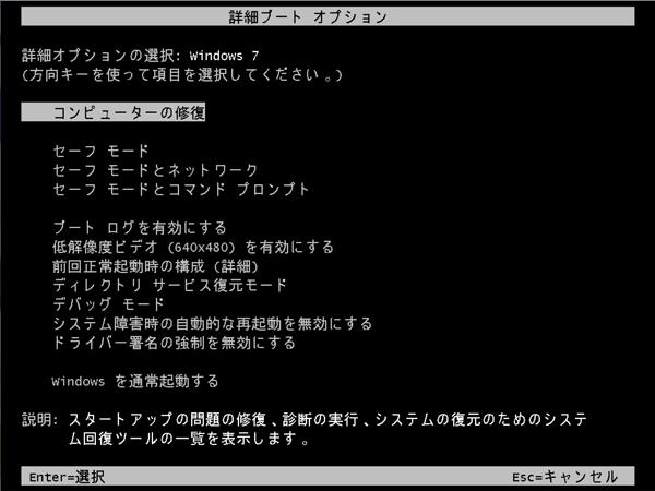 01_コンピュータの修復
