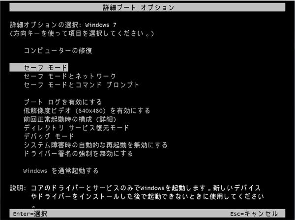 Windows7の詳細ブートオプション -ええかげんブログ(本店)