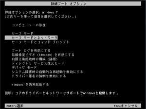 03_セーフモードとネットワーク
