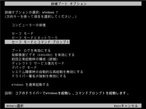 04_セーフモードとコマンドプロンプト