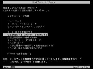 06_低解像度ビデオ(640x480)を有効にする
