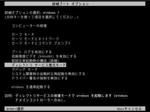 08_ディレクトリサービス復元モード