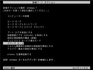 09_デバッグモード