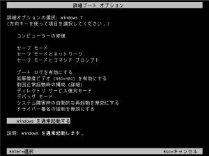 12_windowsを通常起動する