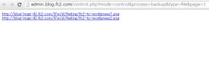 04_すべてのファイルバックアップページ
