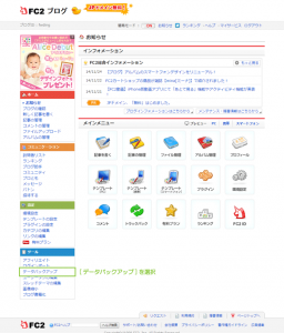 01_FC2ブログ管理画面