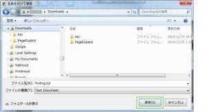 03_エクスポートファイルの保存