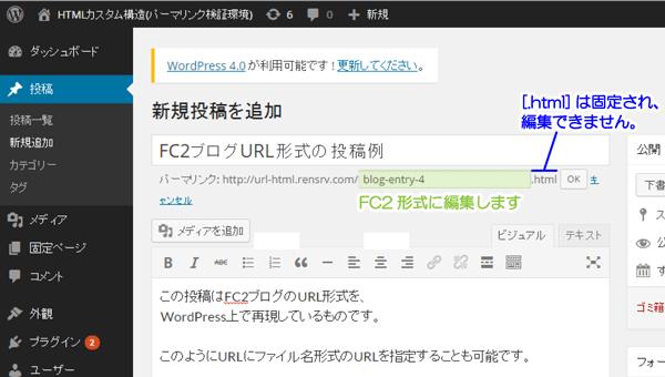 01_FC2形式URLへの変更例