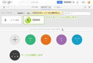 05_サークルにユーザー追加