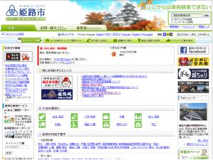 01_姫路市ホームページ・検索