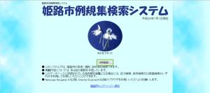 04_姫路市例規集検索システム