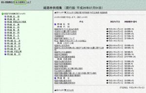 05_姫路市例規集ページ・50音索引