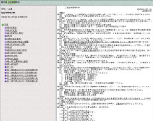 08_姫路市管理条例の表示・次文書