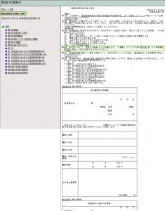 09_姫路市管理条例施行規則の表示