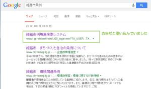 10_「姫路市条例」で検索結果