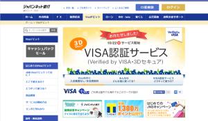 01_VISA認証サービス対応(JNB・VISAデビット)