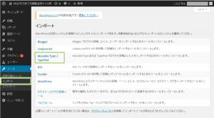 01_インポートツールでMovableType選択