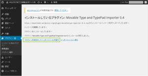 03_インストール完了・有効化とツール実行