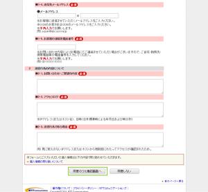 03_問い合わせフォーム2